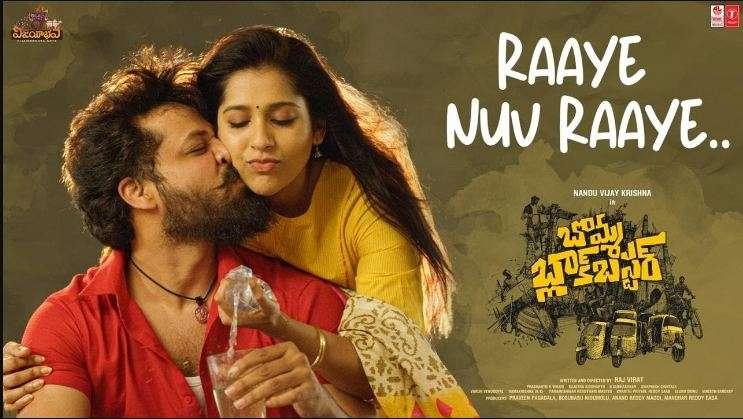రాయే నువ్ రాయే Raaye Nuv Raaye Lyrics In Telugu