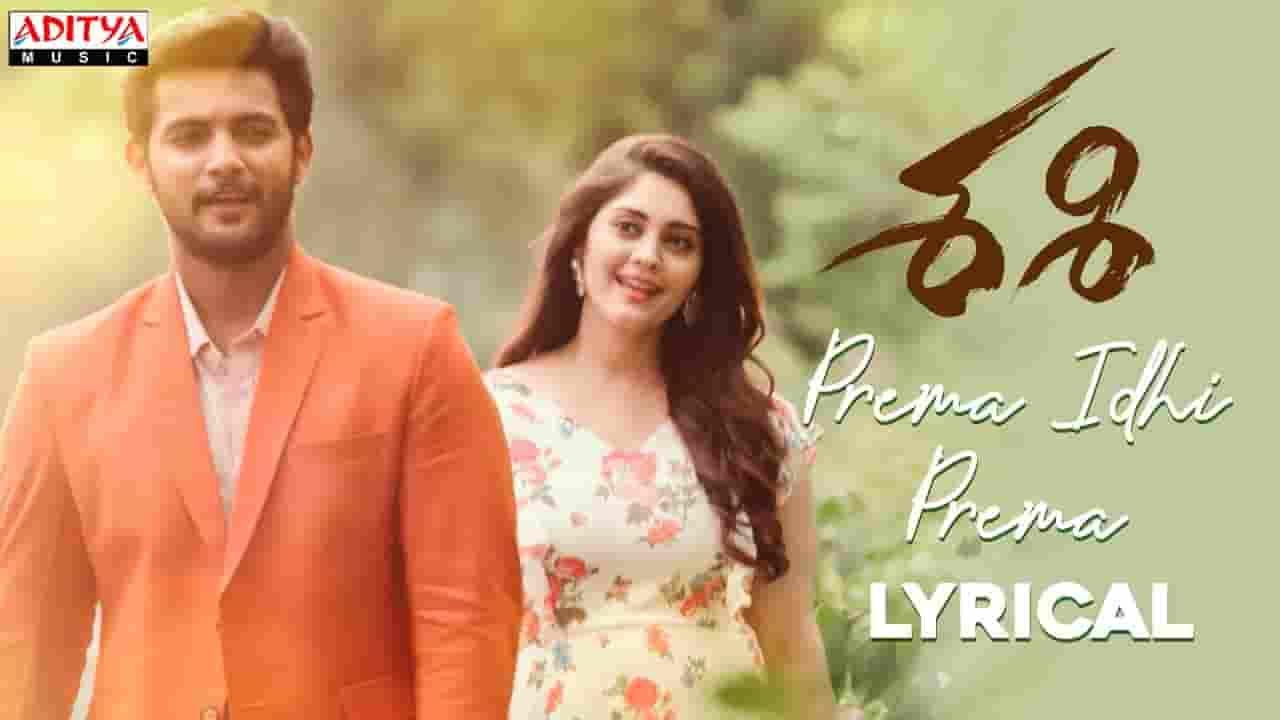 ప్రేమా ఇధి ప్రేమ Prema Idhi Prema Lyrics In Telugu