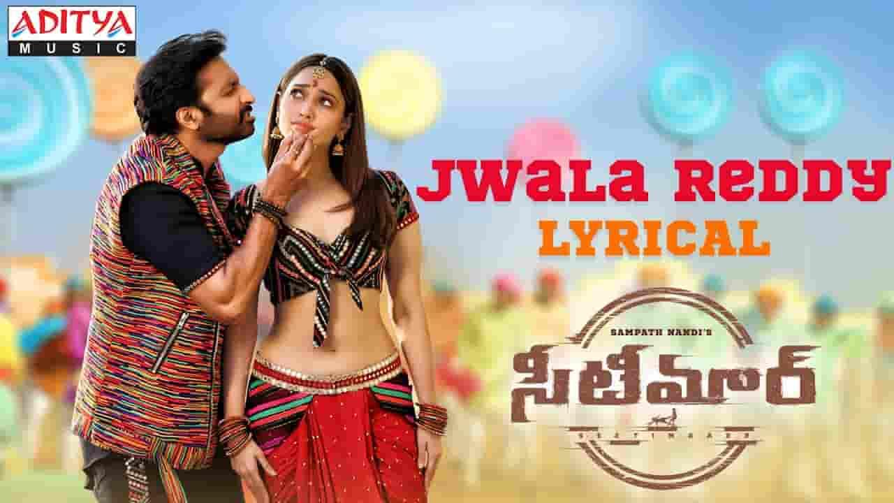 జ్వాలా రెడ్డి Jwala Reddy Lyrics In Telugu