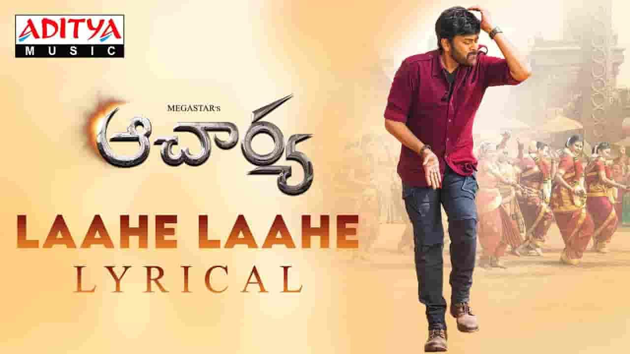 లాహే లాహే Laahe Laahe Lyrics In Telugu