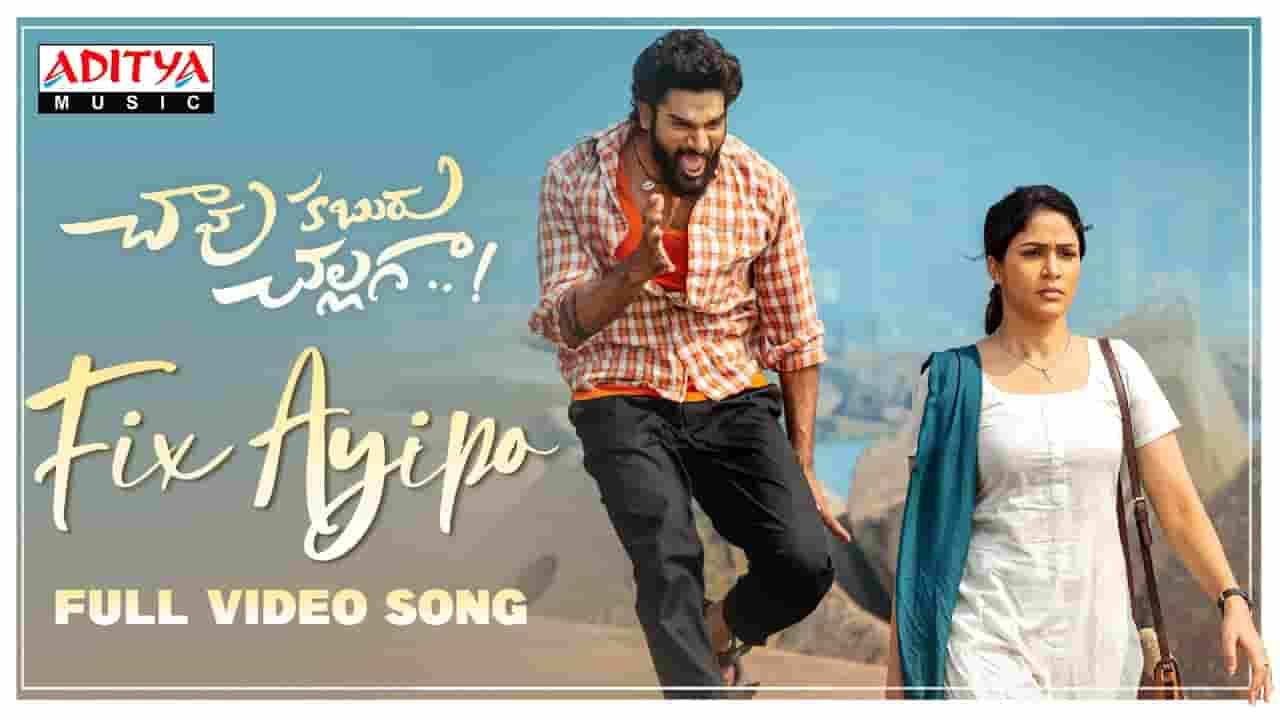 అయిపోను పరిష్కరించండి Fix Ayipo Lyrics In Telugu