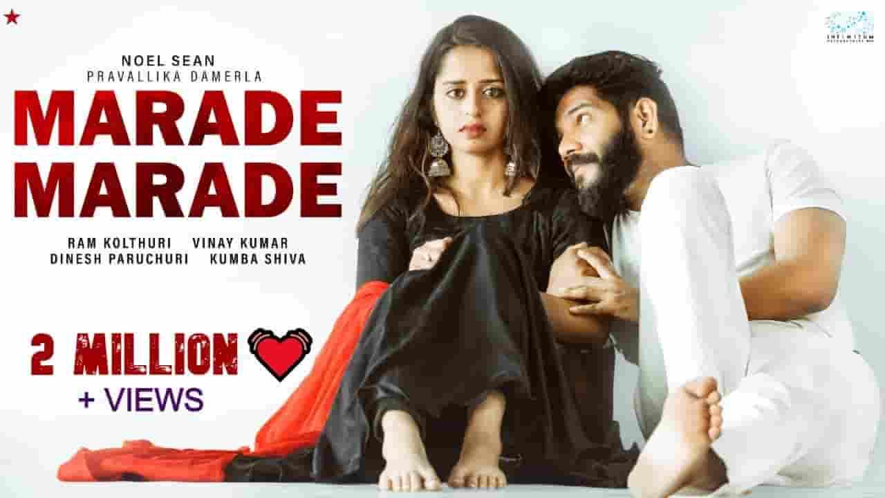 మారడే మారడే Marade Marade Lyrics In Telugu