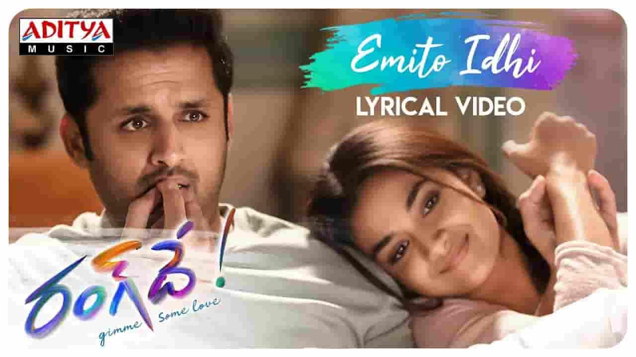 ఎమిటో ఇధి Emito Idhi Song Lyrics In Telugu