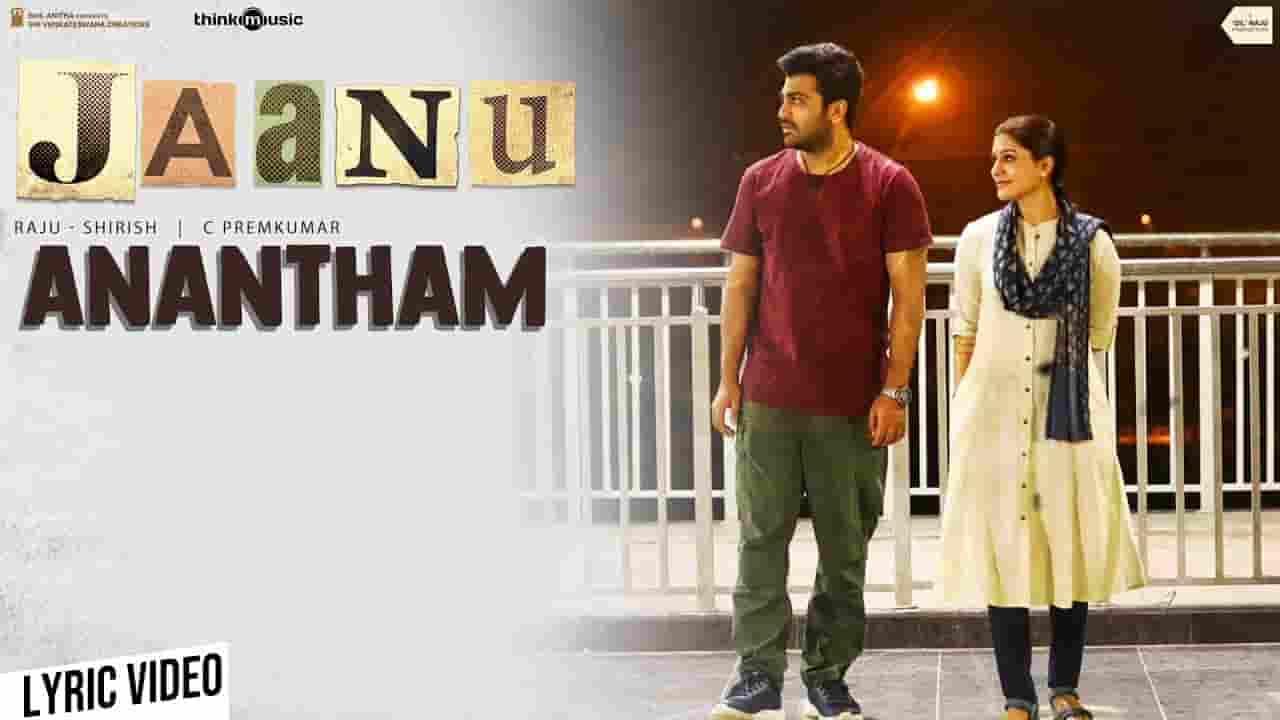 అనంతం Anantham Lyrics In Telugu