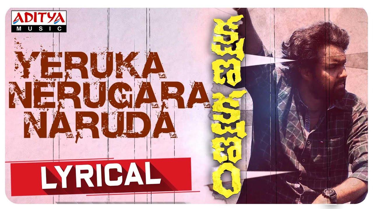 యెరుకా నెరుగర నరుడా Yeruka Nerugara Narudaa Lyrics In Telugu
