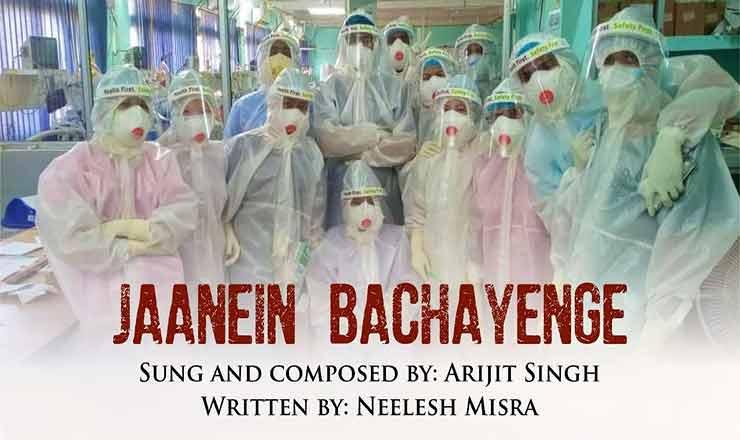 जानें बचायेंगे Jaanein Bachayenge Lyrics In Hindi