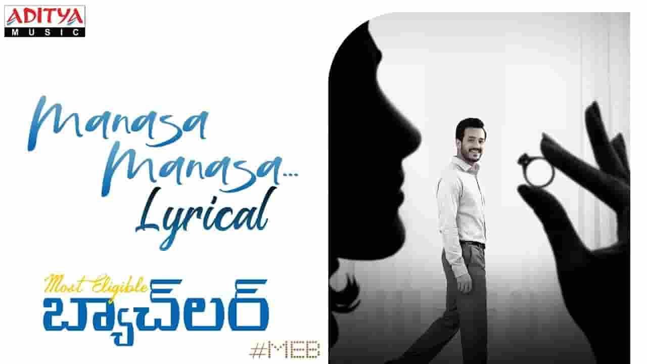 మనసా మనసా Manasa Manasa Lyrics In Telugu