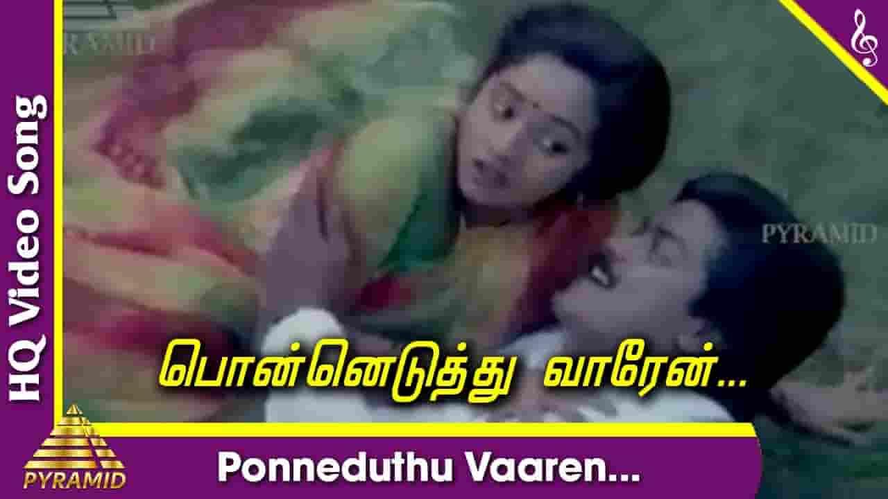 பொன்னெதுத்து வரேன் Ponneduthu Varen Lyrics In Tamil