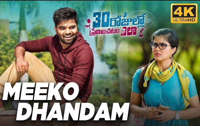 మీకో ధండం Meeko Dhandam Lyrics In Telugu