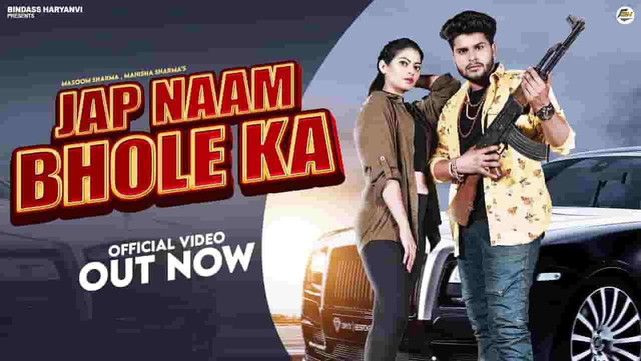 Jap Naam Bhole Ka Lyrics