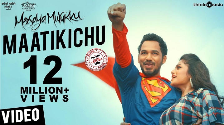 Maatikichu Song Lyrics