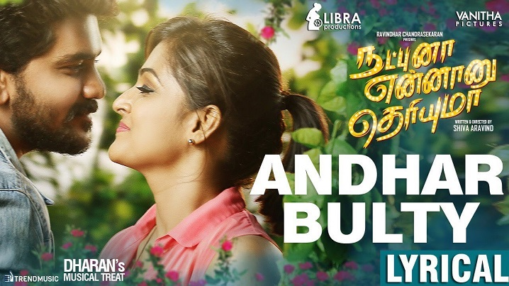 Andhar Bulty Song Lyrics