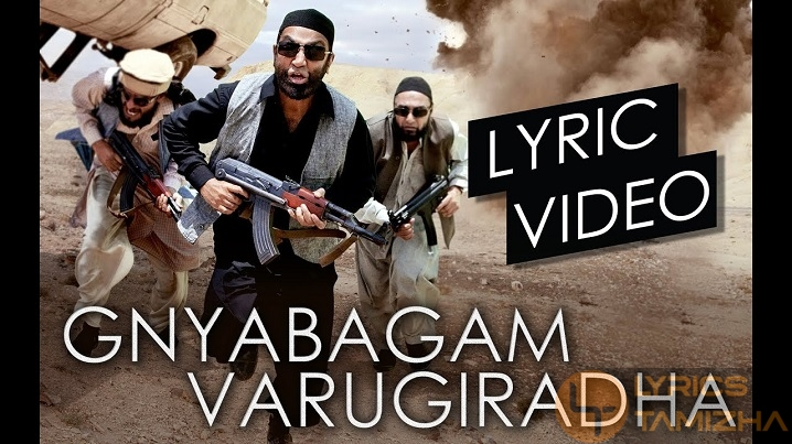 Gnyabagam Varugiradha Song Lyrics