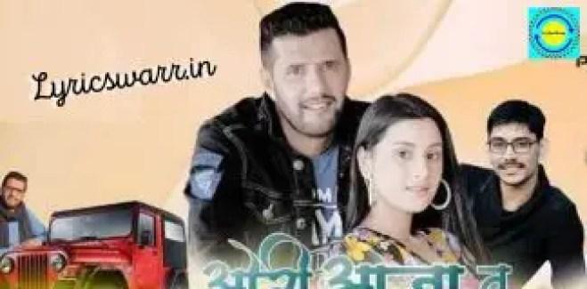 Ori Aaja Tu Lyrics