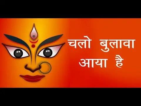 Chalo Bulawa Aaya Hai Lyrics