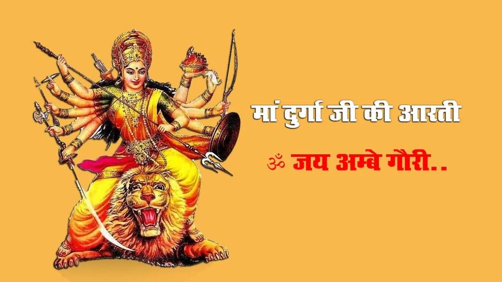 Jai-Ambe-Gauri-Aarti-Lyrics