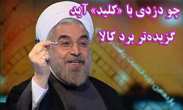 the-thefts-of-the-regime-rohani-key.jpg