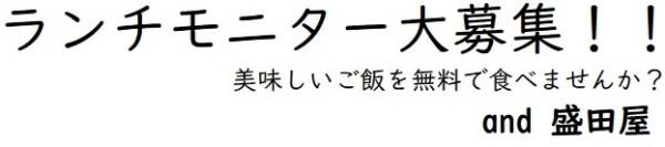 ランチモニター大募集!!by盛田屋