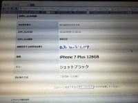 iPhone7その2