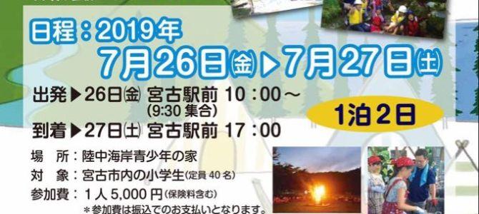【サマーキャンプ2019開催!!】