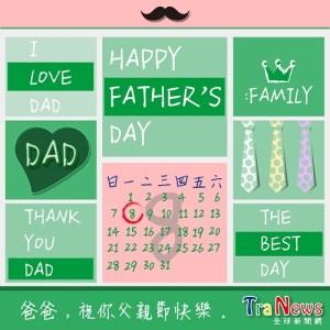 敬祝: 天下所有父親,父親節快樂! 全球新聞    敬賀