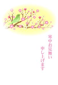 kanchu-sakuraya