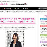 ママナレ@大阪サイトで紹介していただきました!
