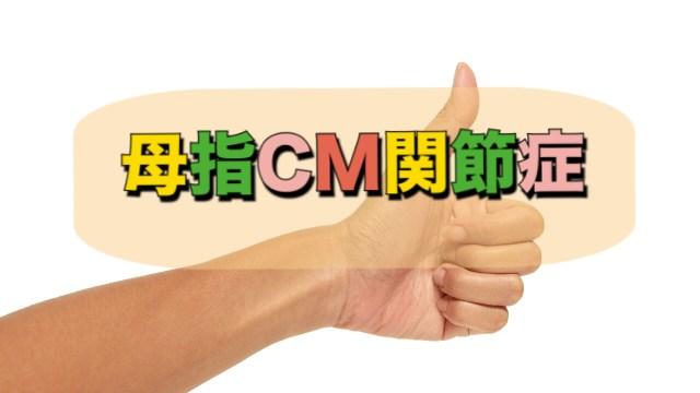 母指CM関節症