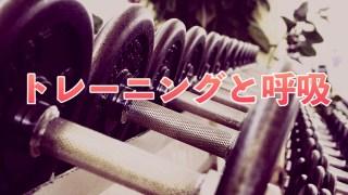 トレーニングと呼吸