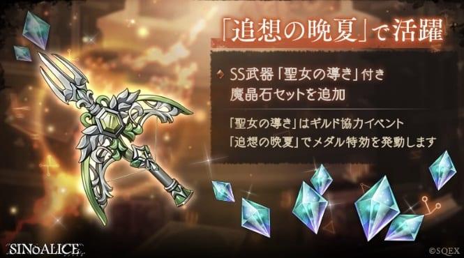 【シノアリス】アサリメダル特攻付きSS武器「聖女の導き」魔晶石セットの詳細 | MSYゲームズ