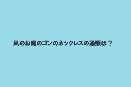 凪のお暇のゴンのネックレスの通販は?【ドラマ】