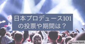 日本プロデュース101の投票方法や期間は?放送日や視聴方法