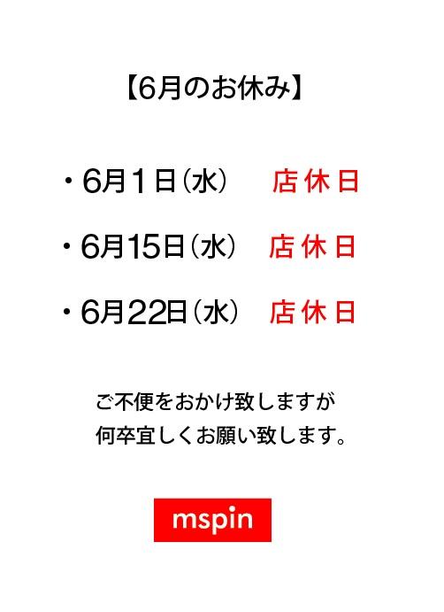 店休日2016.6