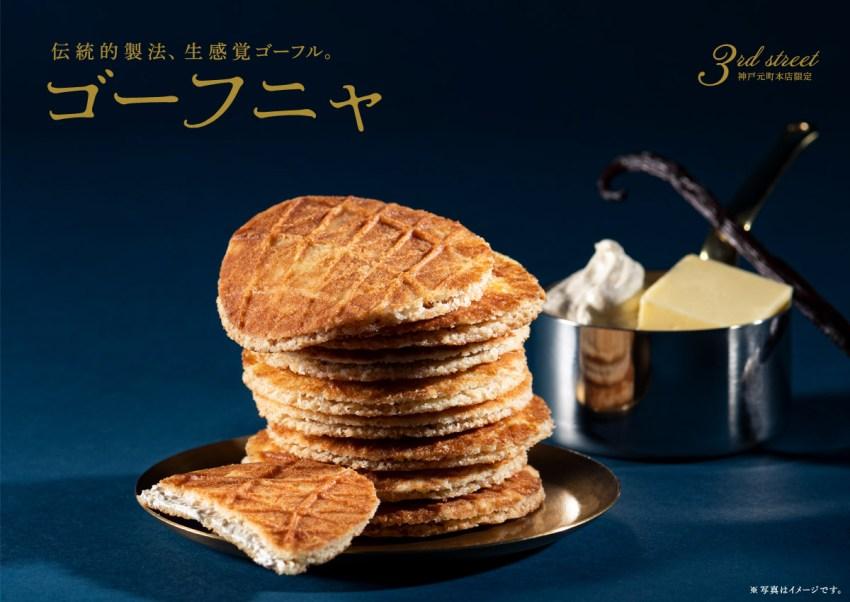 「ゴーフニャ」 神戸風月堂の元町本店で数量限定発売!値段・販売数・期間はいつまで?