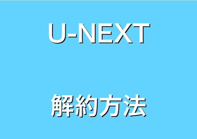 U-NEXT(ユーネクスト)を解約(退会)する方法!