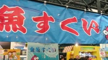ペット王国2010_金魚すくい