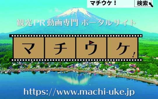 【新規事業】観光PR動画専門 ポータルサイト「マチウケ!」オープン!