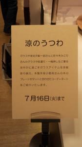 20130710_142459