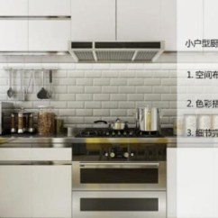 Mobile Home Kitchen Remodel What To Use Clean Cabinets 厨房空间太小 设计装修的好也能有大空间 京东 厨房装修