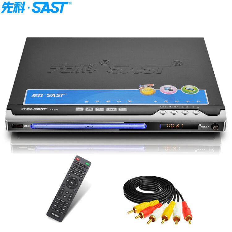 先科(SAST) ST-999 DVD播放機DVD影碟機 VCD播放機高清播放器CD機 USB音樂播放器【圖片 價格 品牌 評論】-京東