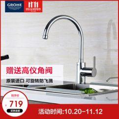 Grohe Concetto Kitchen Faucet Cabinet Design Template 高仪 德国高仪原装进口厨房水槽冷热水龙头冷热水可旋转防飞溅 商品图