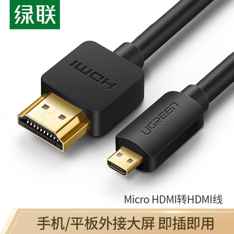 綠聯(UGREEN)Micro HDMI轉HDMI轉接線 微型HDMI4K高清轉換線 筆記本電腦平板接電視投影儀連接線 1米 30148【圖片 價格 品牌 評論】-京東