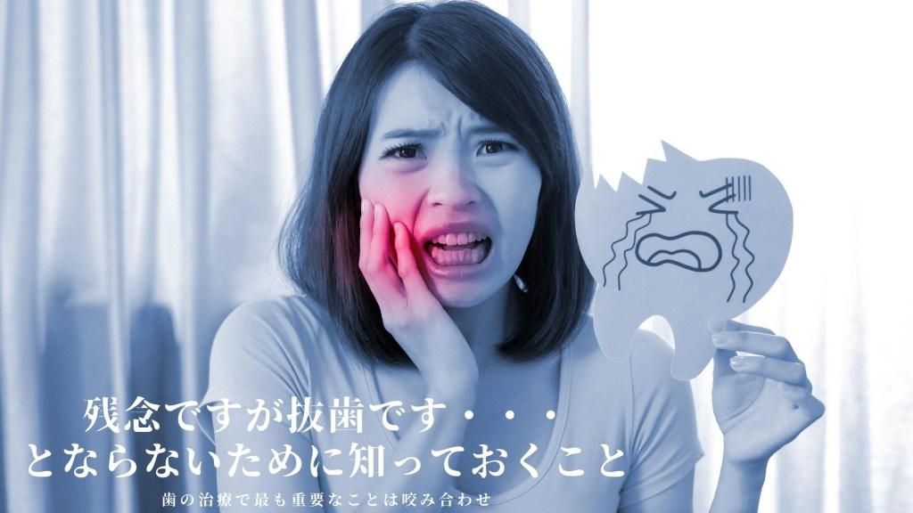 抜歯にならないための歯科治療なら吉本歯科医院