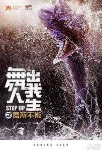 Download Step Up China (2019) Mp4