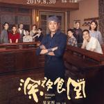 Download Midnight Diner (2019) (Chinese) Mp4