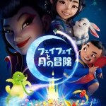 Download Over the Moon (2020) (Animation) Mp4