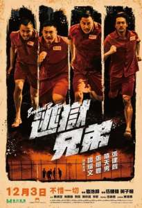 Breakout Brothers (2020) (Chinese)