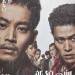 Download The Blood of Wolves II (2021) (Japanese) Mp4