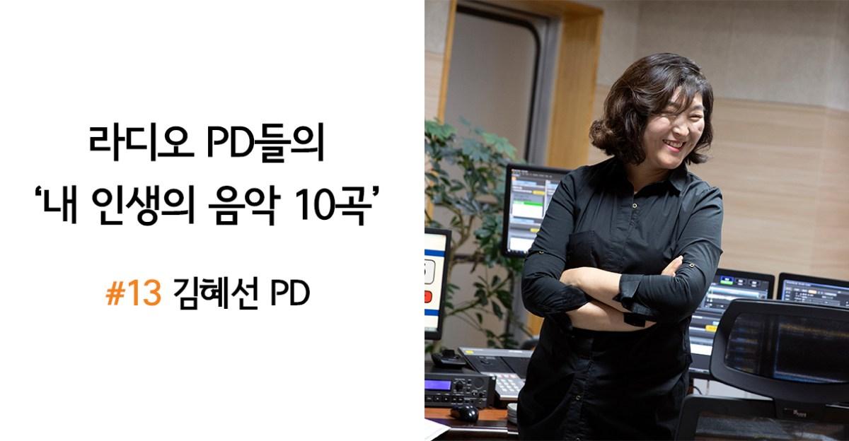 김혜선pd