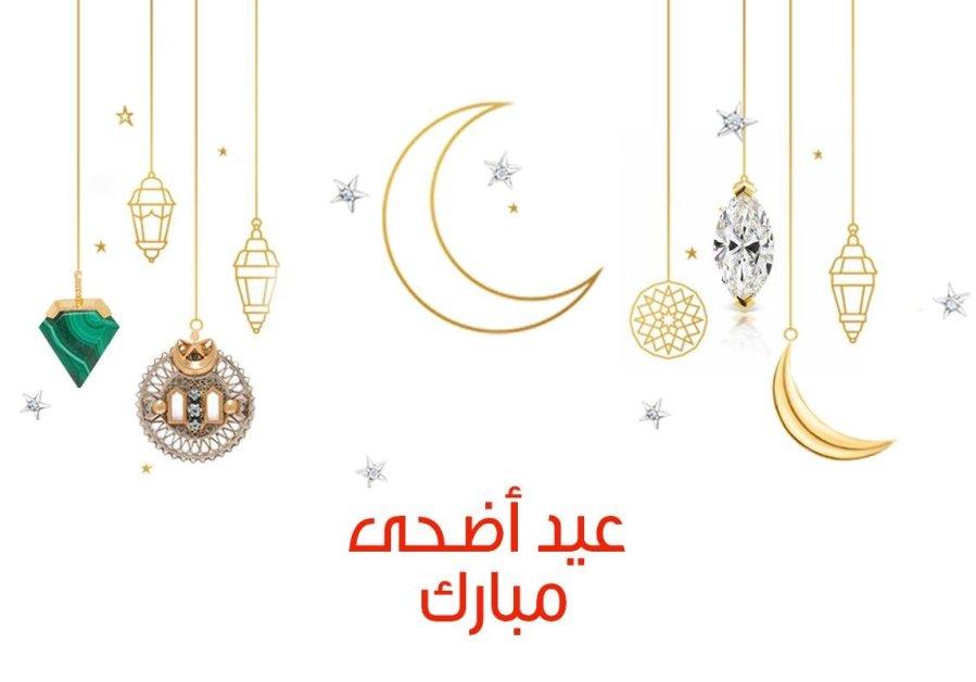 أجمل عبارات تهنئة بمناسبة عيد الاضحى أرسليها لعائلتك وأصدقائك